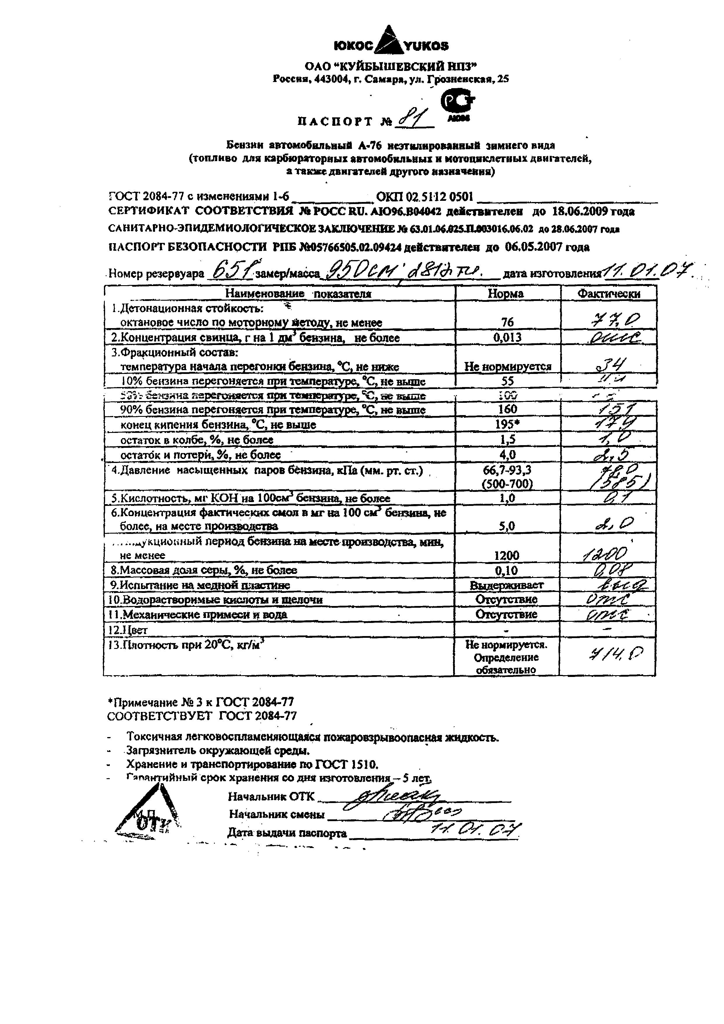 Межгосударственный стандарт ГОСТ 1943388 Грузы опасные