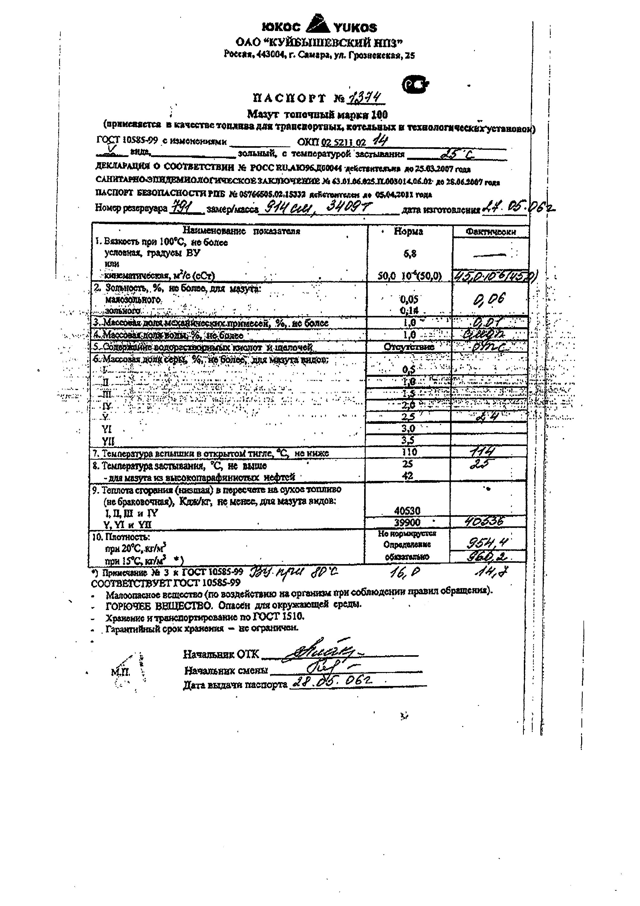 Мазут марки м-100 (гост 10585-99) / промышленная химия.